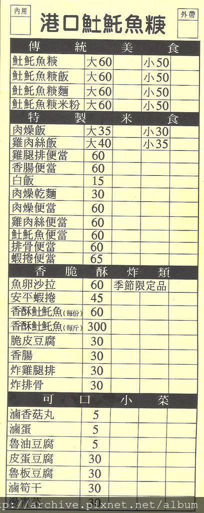 DM#30580,港口土魠魚羹_菜單,Menu,價目表,目錄,價錢,價格,價位,飲料單,網誌,食記,推薦#