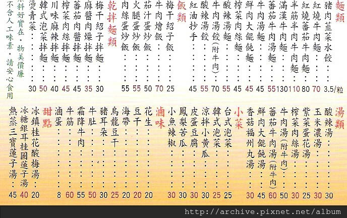 DM#30582,傅湘記麵館_菜單,Menu,價目表,目錄,價錢,價格,價位,飲料單,網誌,食記,推薦#