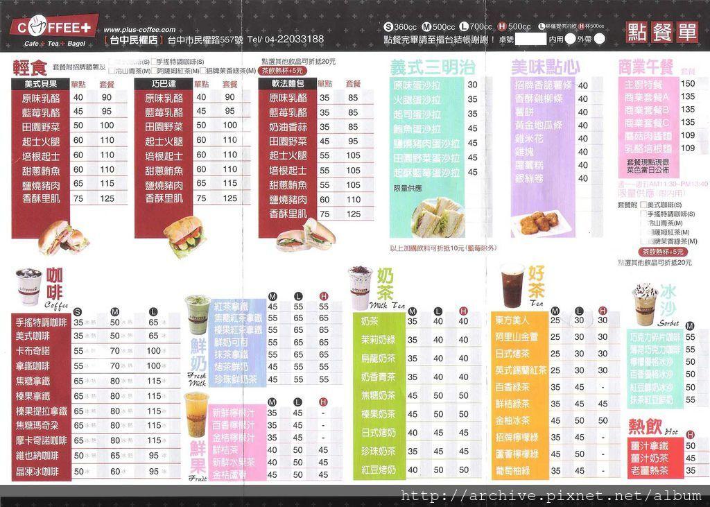 DM#30586,COFFEE+_菜單,Menu,價目表,目錄,價錢,價格,價位,飲料單,網誌,食記,推薦#
