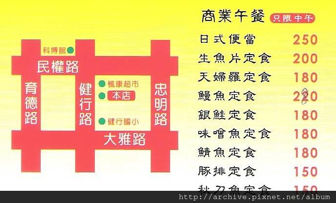 DM#30593,醍醐日本料理_菜單,Menu,價目表,目錄,價錢,價格,價位,飲料單,網誌,食記,推薦#