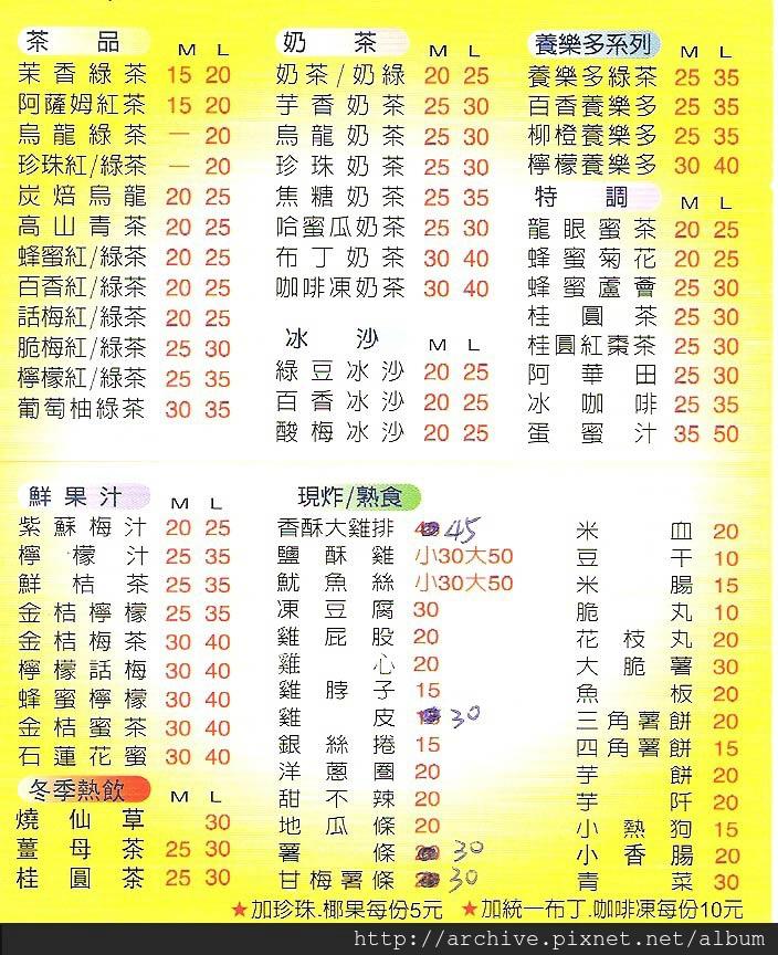 DM#30595,茶傳複合式茶飲專賣店_菜單,Menu,價目表,目錄,價錢,價格,價位,飲料單,網誌,食記,推薦#