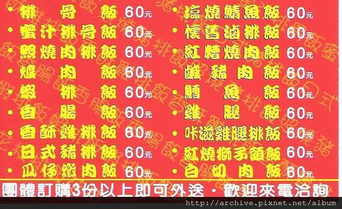 DM#30605,呷賀棧_菜單,Menu,價目表,目錄,價錢,價格,價位,飲料單,網誌,食記,推薦#
