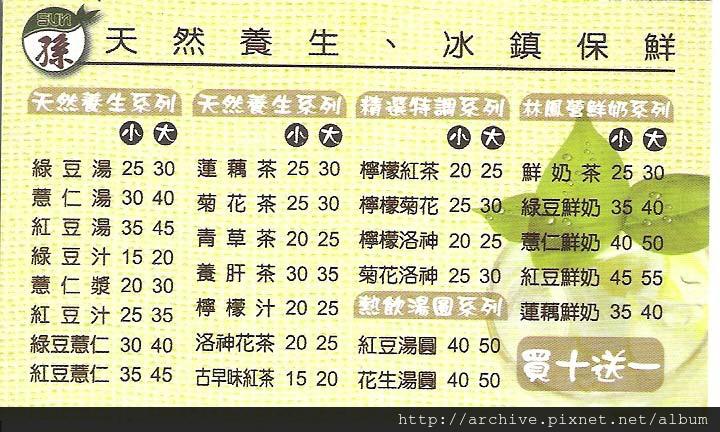 DM#30651,孫天然養生、冰鎮保鮮_菜單,Menu,價目表,目錄,價錢,價格,價位,飲料單,網誌,食記,推薦#
