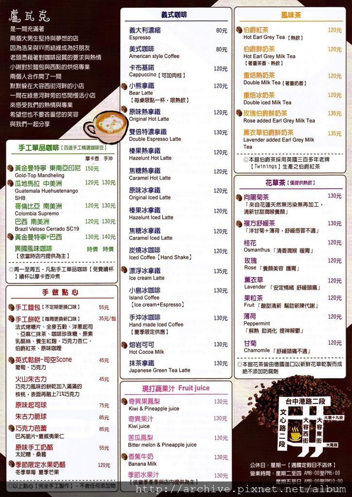 DM#40021,盧瓦克_菜單,Menu,價目表,目錄,價錢,價格,價位,飲料單,網誌,食記,推薦#