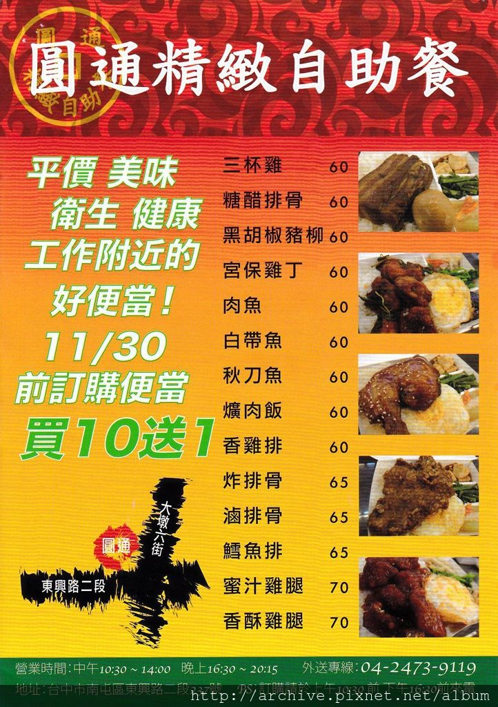 DM#40032,圓通精緻自助餐_菜單,Menu,價目表,目錄,價錢,價格,價位,飲料單,網誌,食記,推薦#
