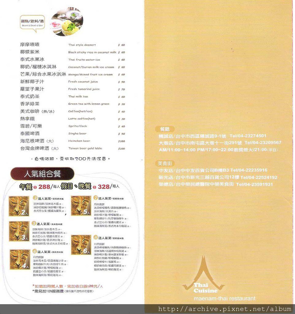 DM#40040,湄南河泰式餐廳_菜單,Menu,價目表,目錄,價錢,價格,價位,飲料單,網誌,食記,推薦#1