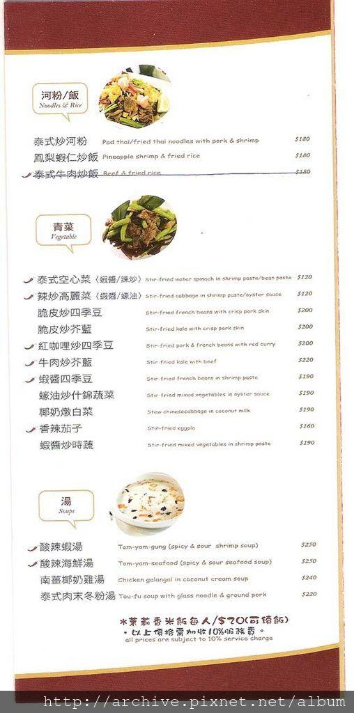 DM#40042,湄南河泰式餐廳_菜單,Menu,價目表,目錄,價錢,價格,價位,飲料單,網誌,食記,推薦#3