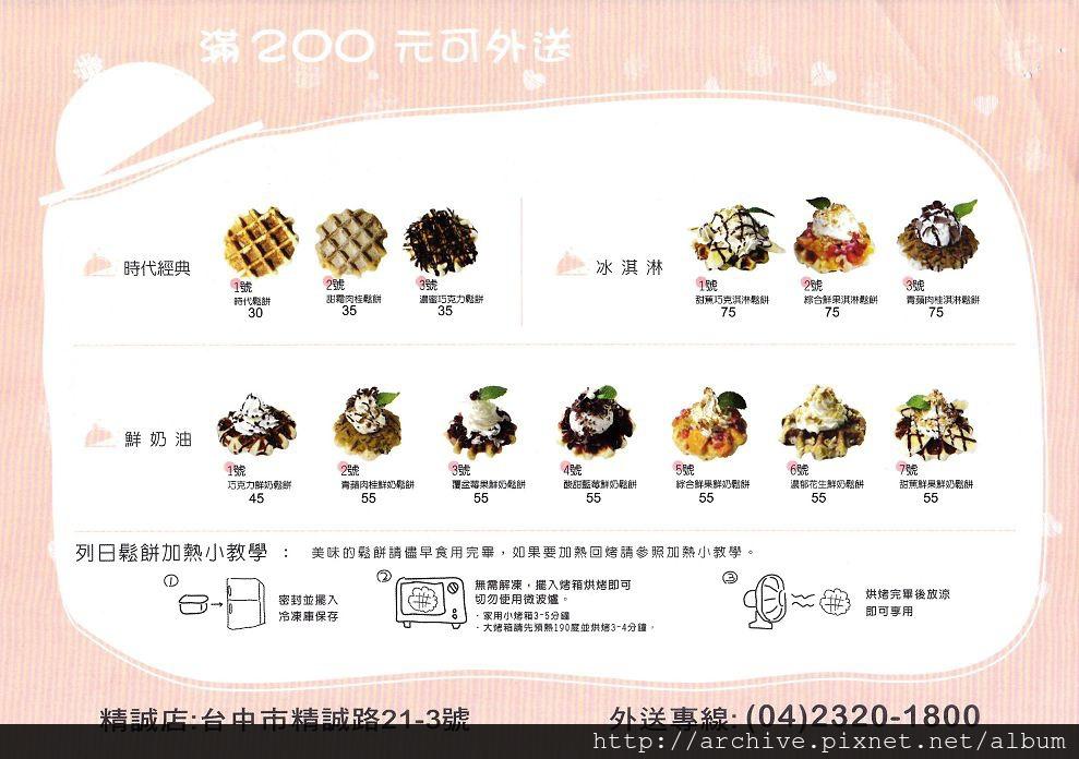 DM#40044,列日鬆餅_菜單,Menu,價目表,目錄,價錢,價格,價位,飲料單,網誌,食記,推薦#