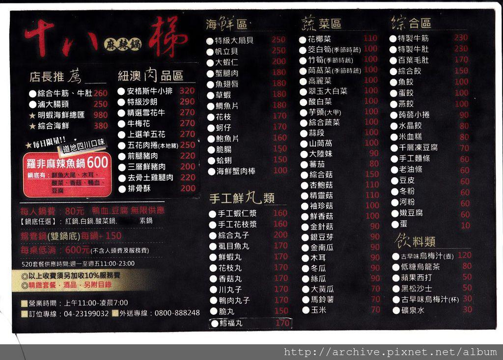 DM#40046,十八梯麻辣鍋_菜單,Menu,價目表,目錄,價錢,價格,價位,飲料單,網誌,食記,推薦#