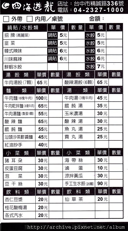 DM#40056,四海遊龍_菜單,Menu,價目表,目錄,價錢,價格,價位,飲料單,網誌,食記,推薦#