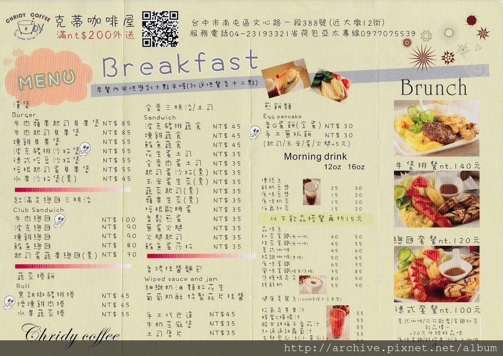 DM#40059,克蒂咖啡屋_菜單,Menu,價目表,目錄,價錢,價格,價位,飲料單,網誌,食記,推薦#