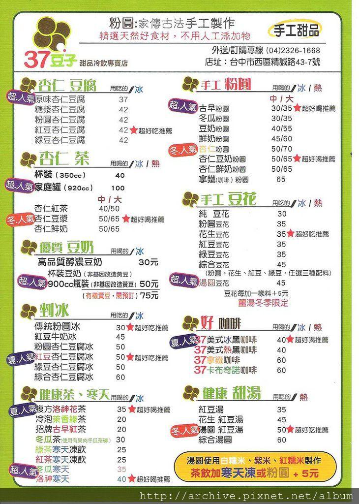 DM#40062,37豆子手工甜品_菜單,Menu,價目表,目錄,價錢,價格,價位,飲料單,網誌,食記,推薦#