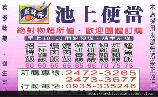DM#40063,籃師傅池上便當_菜單,Menu,價目表,目錄,價錢,價格,價位,飲料單,網誌,食記,推薦#