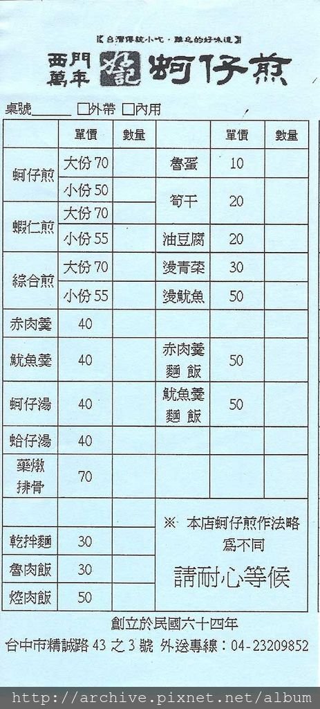 DM#40064,西門萬年好記蚵仔煎_菜單,Menu,價目表,目錄,價錢,價格,價位,飲料單,網誌,食記,推薦#