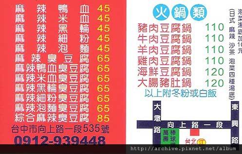 DM#40073,台北江麻辣臭豆腐專賣舖_菜單,Menu,價目表,目錄,價錢,價格,價位,飲料單,網誌,食記,推薦#