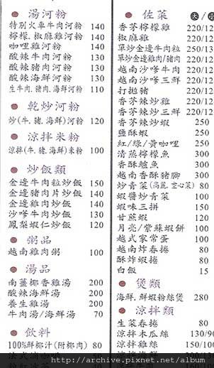 DM#40091,小西貢越南河粉_菜單,Menu,價目表,目錄,價錢,價格,價位,飲料單,網誌,食記,推薦#