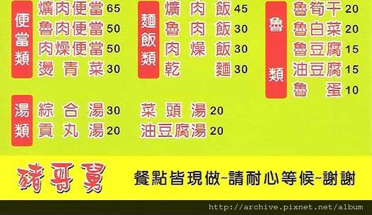 DM#40101,豬哥舅爌肉飯‧魯肉飯_菜單,Menu,價目表,目錄,價錢,價格,價位,飲料單,網誌,食記,推薦#
