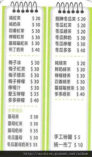 DM#40112,可不可紅茶專賣店_菜單,Menu,價目表,目錄,價錢,價格,價位,飲料單,網誌,食記,推薦#