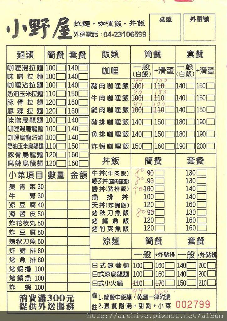 DM#40149,小野屋_菜單,Menu,價目表,目錄,價錢,價格,價位,飲料單,網誌,食記,推薦#