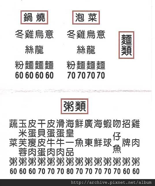 DM#40152,拾玖家廣東粥_菜單,Menu,價目表,目錄,價錢,價格,價位,飲料單,網誌,食記,推薦#