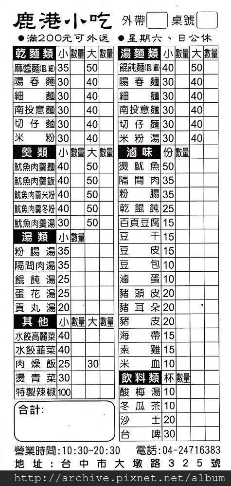 DM#40157,鹿港小吃_菜單,Menu,價目表,目錄,價錢,價格,價位,飲料單,網誌,食記,推薦#