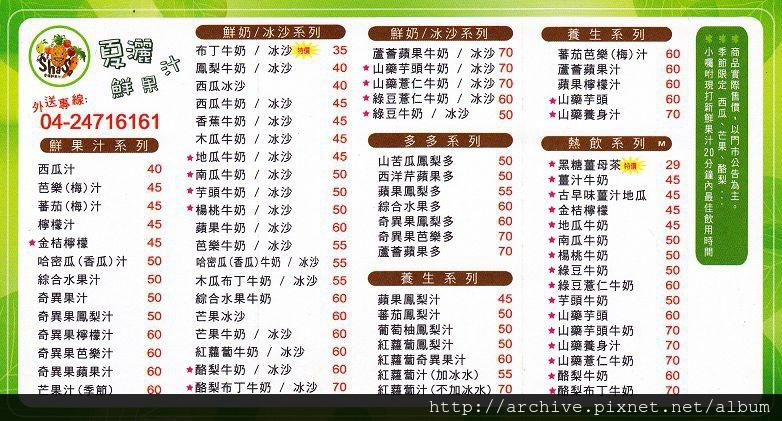 DM#40160,夏灑鮮果汁_菜單,Menu,價目表,目錄,價錢,價格,價位,飲料單,網誌,食記,推薦#
