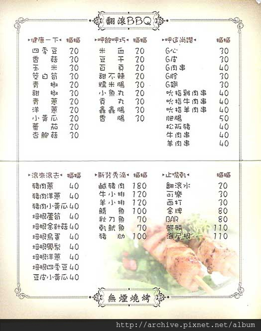 DM#40164,翻滾BBQ_菜單,Menu,價目表,目錄,價錢,價格,價位,飲料單,網誌,食記,推薦#