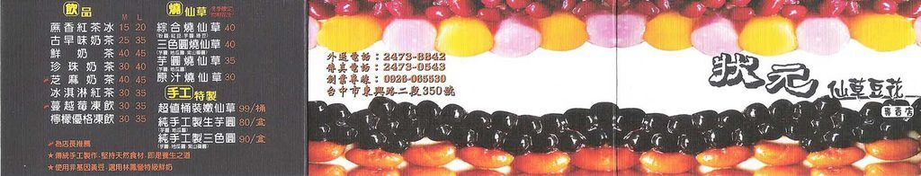 DM#40171,狀元仙草豆花_菜單,Menu,價目表,目錄,價錢,價格,價位,飲料單,網誌,食記,推薦#1