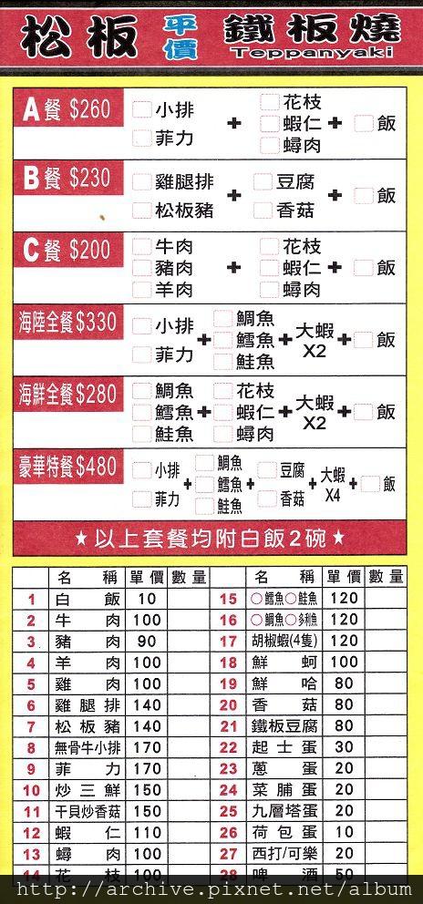 DM#40175,松板平價鐵板燒_菜單,Menu,價目表,目錄,價錢,價格,價位,飲料單,網誌,食記,推薦#