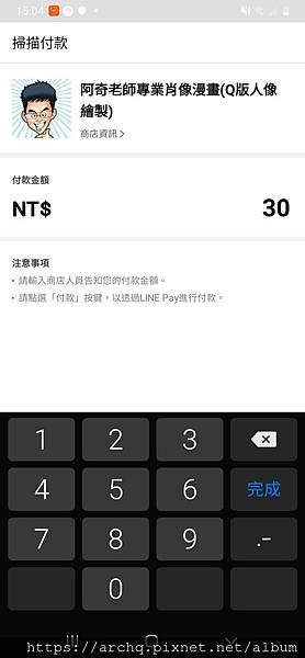 Screenshot_20200609-150459_LINE.jpg
