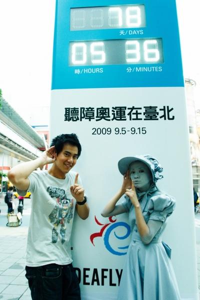 聽障奧運在台北