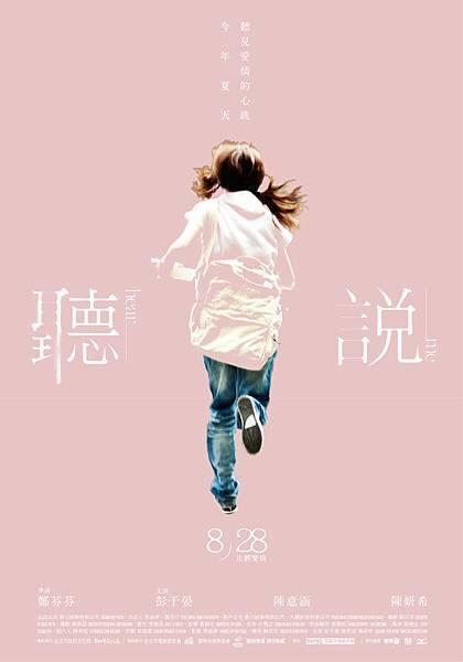 隱藏版海報 [奔跑的女孩]版