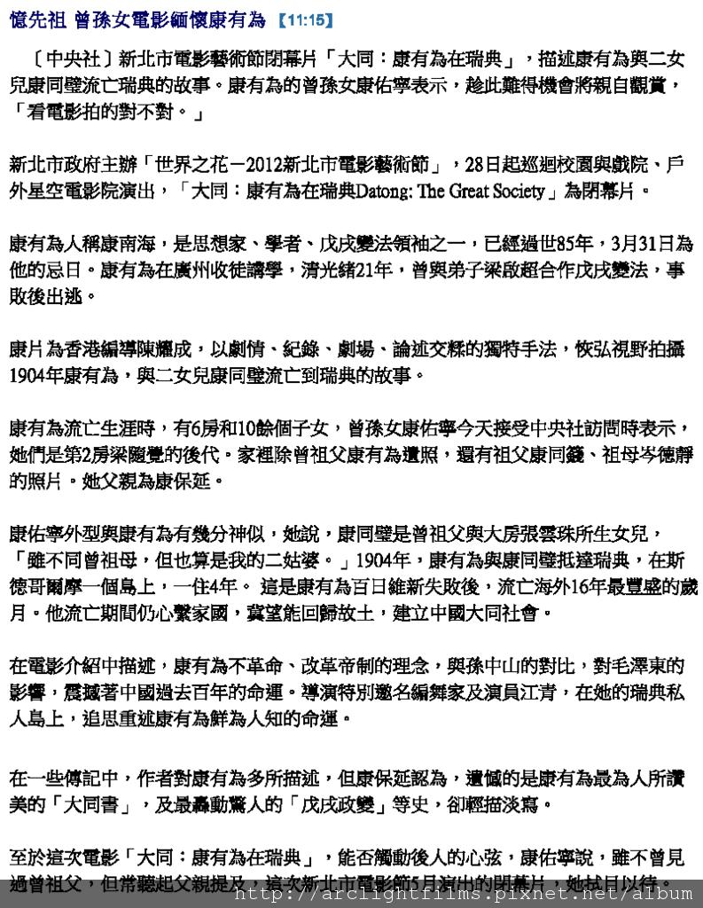 列印 - 憶先祖 曾孫女電影緬懷康有為 - 自由電子報 即時新聞