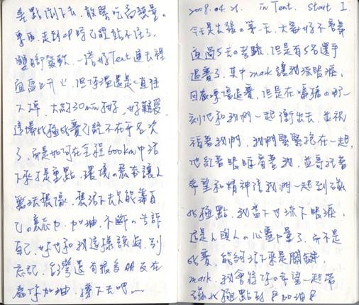 彥博日記0421