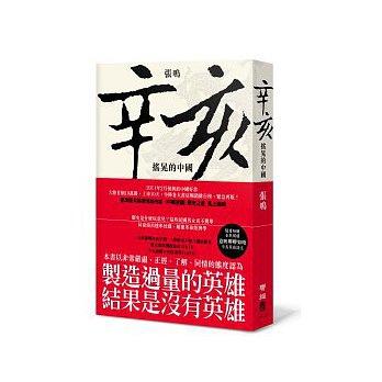 辛亥:搖晃的中國.jpg