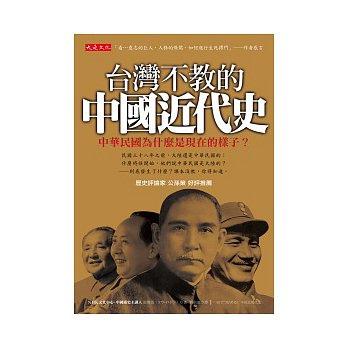 台灣不教的中國近代史.jpg