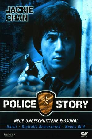 1985 Police Story-s
