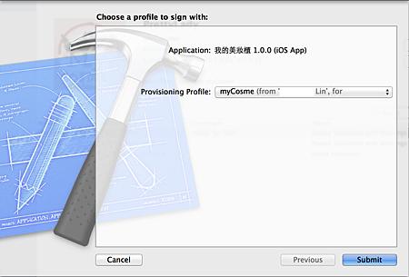 Xcode_Profile