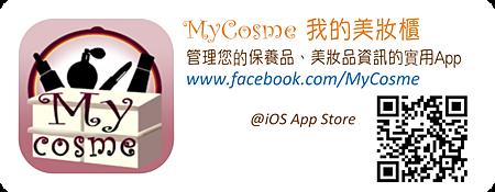 MyCosme_ContentQR