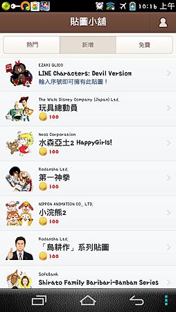 Screenshot_2013-09-23-10-16-39.png