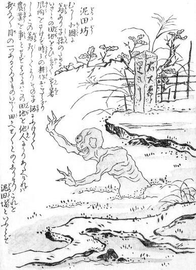 泥田坊(鳥山石燕「今昔百鬼拾遺」)