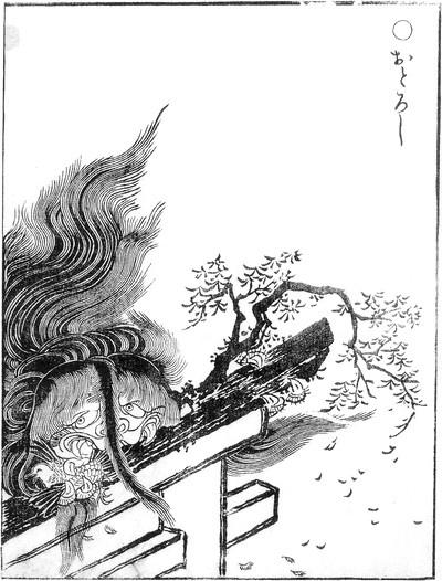 恐墜(鳥山石燕畫圖百鬼夜行)