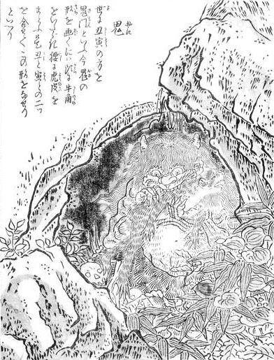 鬼(鳥山石彥「今昔畫圖續百鬼」)