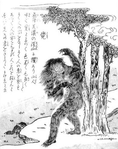 覺(鳥山石燕「今昔畫圖續百鬼」)