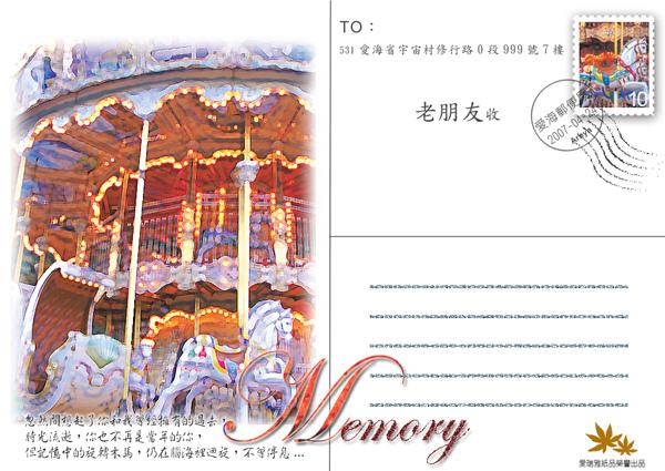 memory明信片.jpg