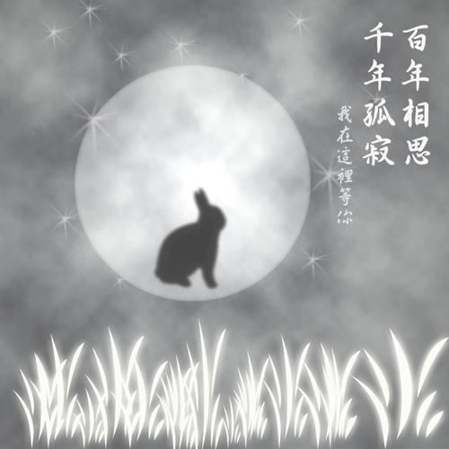 相思兔拷貝.jpg