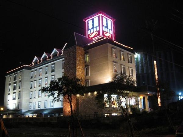 下褟旅館...華閣飯店