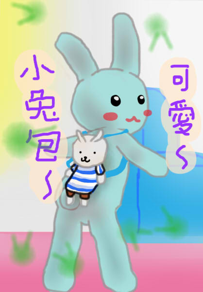 兔子背兔子