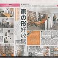 20111021蘋果家居王.jpg