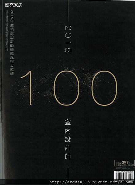 百大2015